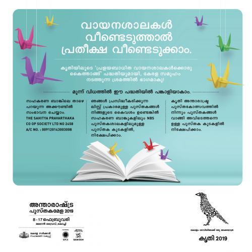 adopt-a-library-FB-Postt